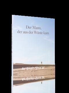 Ar'Eliah-Sha'ar